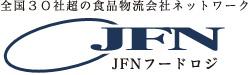全国30社超の食品物流会社ネットワーク JFNフードロジ